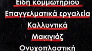ΧΚ BEAUTY EXPERT (ΚΑΡΚΑΛΕΤΣΗΣ ΧΑΡΑΛΑΜΠΟΣ)