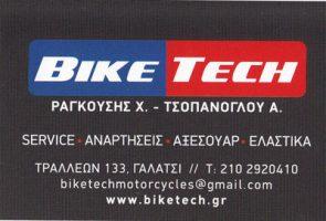 BIKETECH (ΡΑΓΚΟΥΣΗΣ Χ & ΤΣΟΠΑΝΟΓΛΟΥ Α ΟΕ)