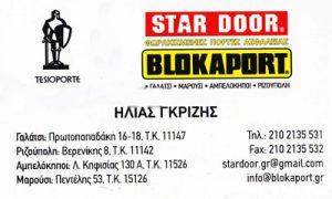 STARDOOR (ΓΚΡΙΖΗΣ ΗΛΙΑΣ & ΜΑΝΙΚΑ ΣΟΦΙΑ ΟΕ)