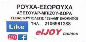 ELJOY FASHION (ΠΑΠΠΑ ΙΩΑΝΝΑ)