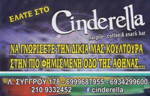 CINDERELLA (ZENKO ISMAILDA)