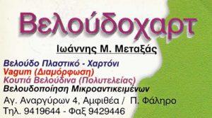 ΒΕΛΟΥΔΟΧΑΡΤ (ΜΕΤΑΞΑΣ ΙΩΑΝΝΗΣ)