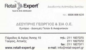 RETAIL EXPERT (ΔΕΣΥΠΡΗΣ ΓΕΩΡΓΙΟΣ & ΣΙΑ ΟΕ)
