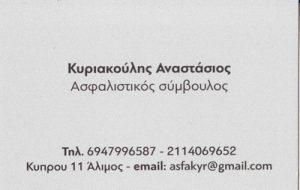 ΚΥΡΙΑΚΟΥΛΗΣ ΑΝΑΣΤΑΣΙΟΣ