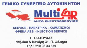 MULTI CAR (ΤΣΑΤΟΥΧΑΣ ΓΕΩΡΓΙΟΣ)