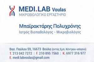 MEDI LAB VOULAS
