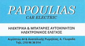 PAPOULIAS CAR ELECTRIC