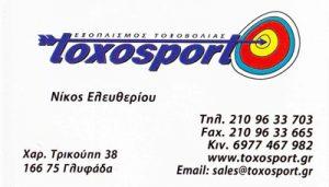 TOXOSPORT (ΕΛΕΥΘΕΡΙΟΥ & ΣΙΑ ΕΕ)